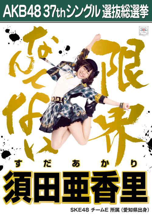 001-須田亜香里