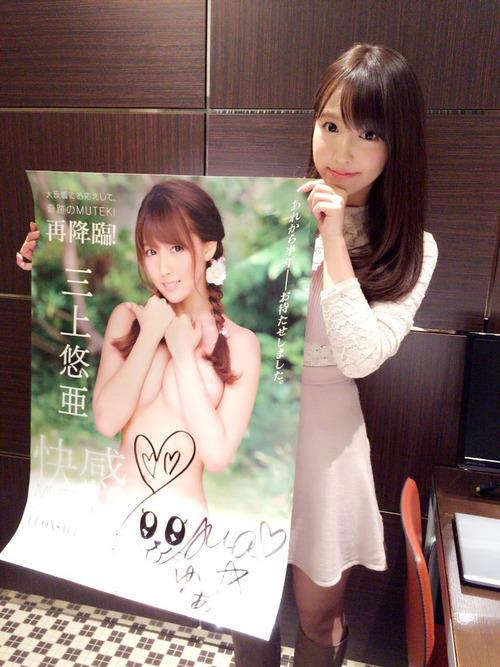 三上悠亜-image-15