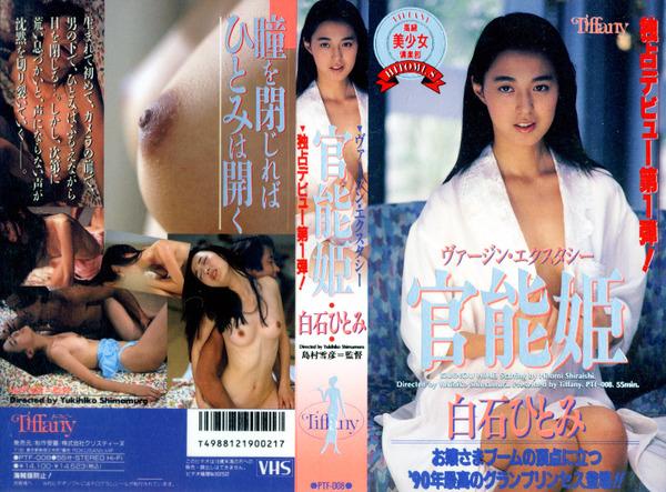 016-官能姫-白石ひとみ-01