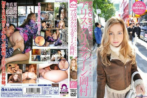 アリス・クリスティーン・岡村-120307-Jacket