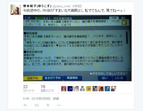 菅本裕子-Twitter-150805-0845