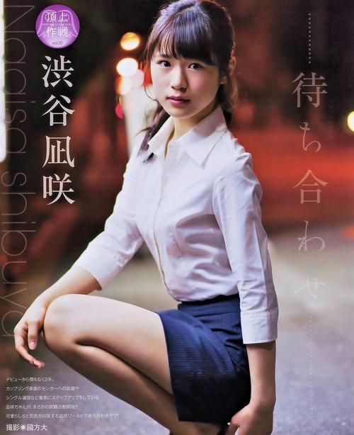 002-渋谷凪咲-01