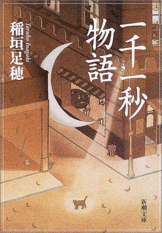 009-稲垣足穂-02