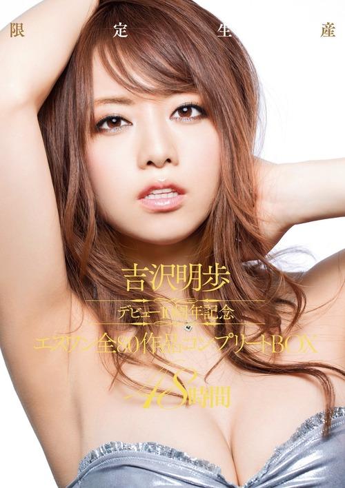 035-吉沢明歩