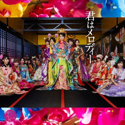 AKB48-君はメロディー-Jacket