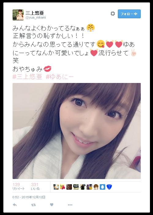 三上悠亜-Twitter-151212-0052