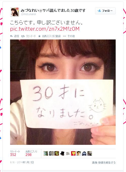 006-みづなれい-Twitter-02