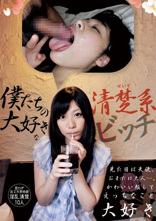 清楚系ビッチ-Jacket-02