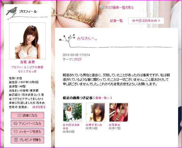 046-吉見衣世-ブログ