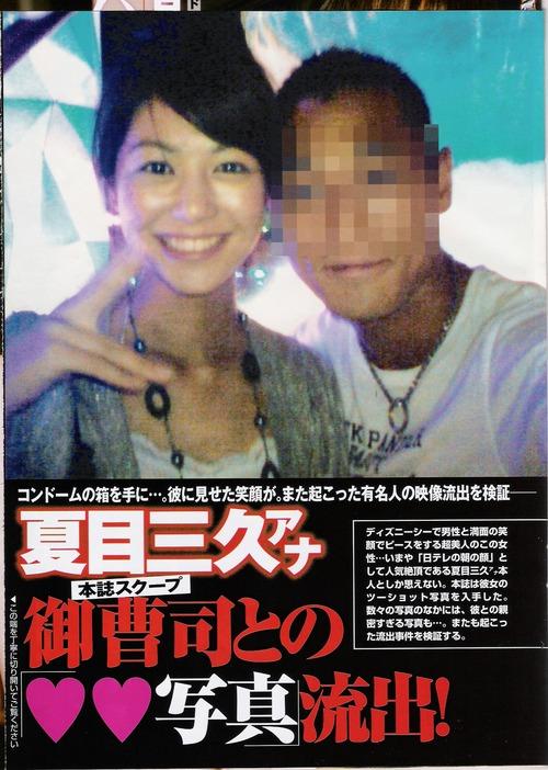 008-夏目三久-01