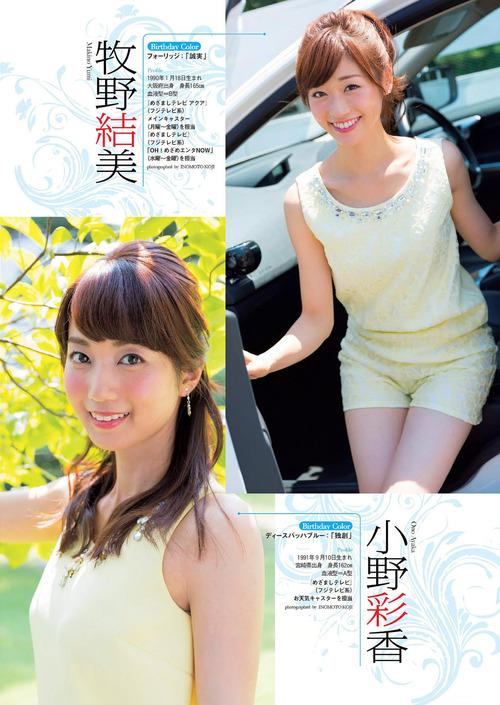 セントフォース-06-牧野結美&小野彩香