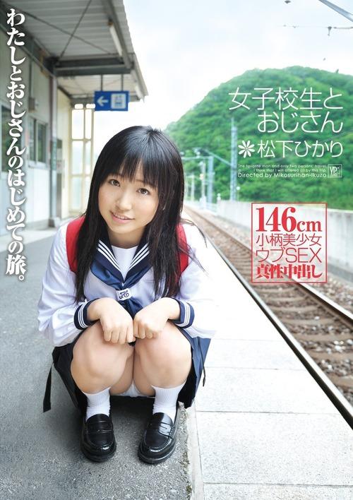 138-松下ひかり