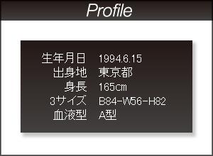 桃谷エリカ-Profile