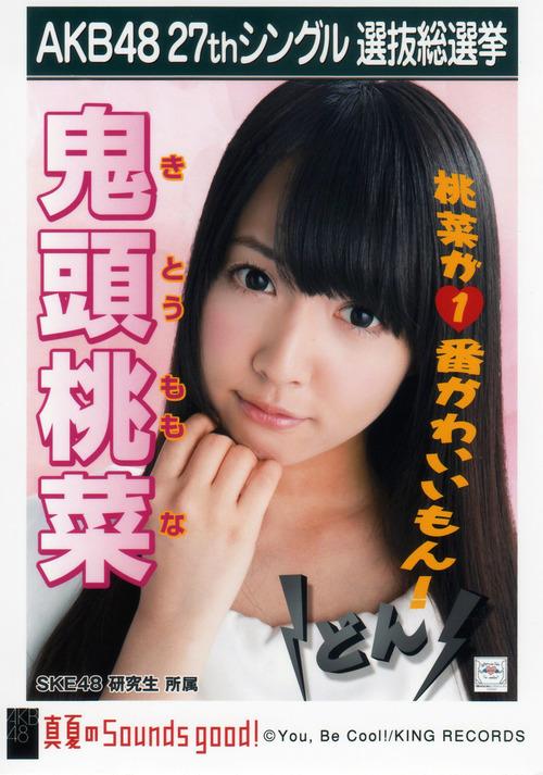 032-鬼頭桃菜