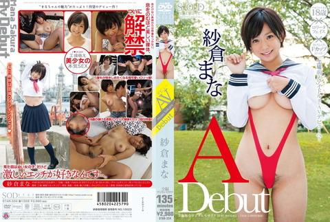 001-2012-紗倉まな