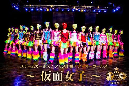 103-仮面女子