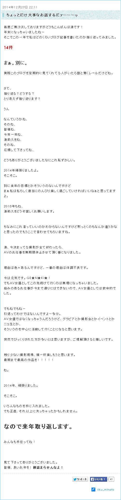 湊莉久-Blog-141229