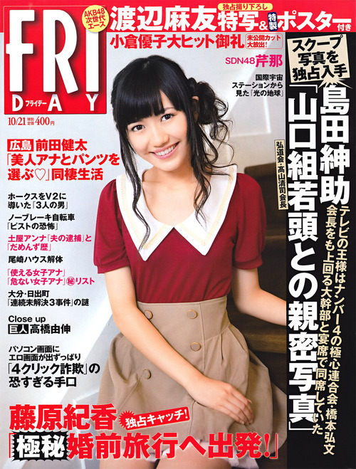 渡辺麻友-111021-friday-cover