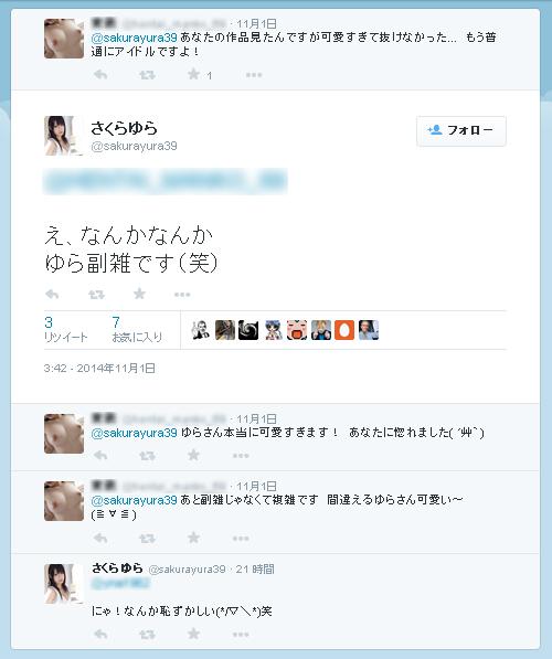 001-さくらゆら-Twitter