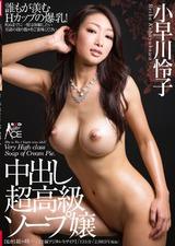 067-06-小早川怜子