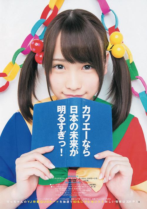 【AKB48 川栄李奈】の お尻が エロすぎるwww【温泉バスタオル】