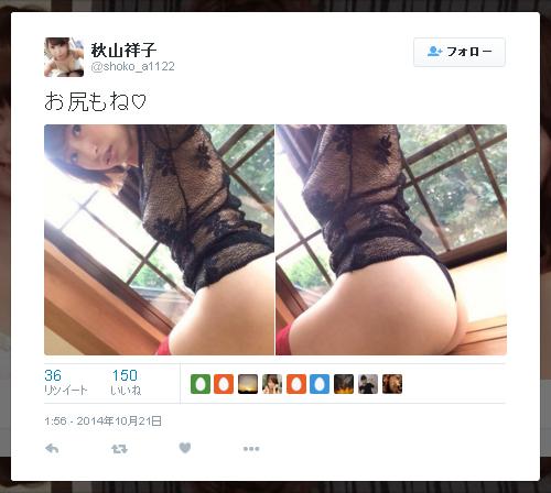 秋山祥子-Twitter-151021-0156