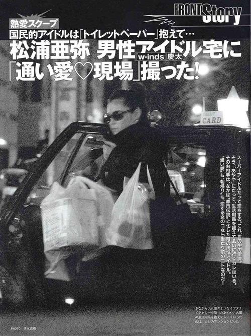 049-松浦亜弥-01