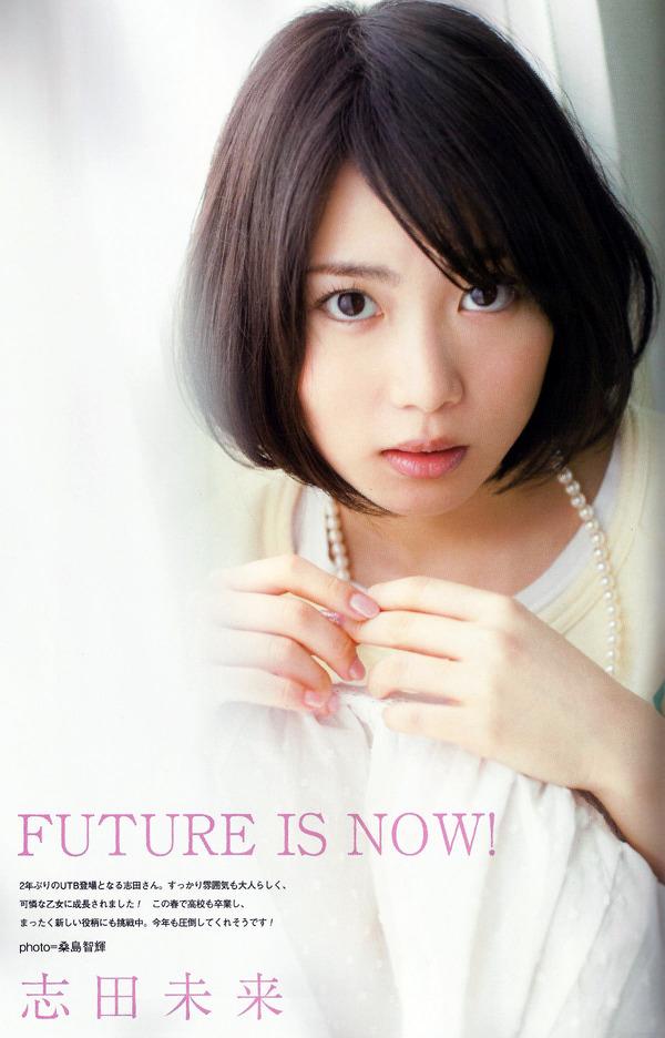 016-志田未来