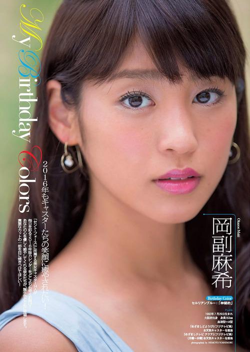 セントフォース-01-岡副麻希