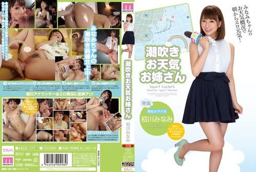初川みなみ-141201-Jacket-01