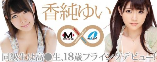 香純ゆい-MAX-A&MAXING