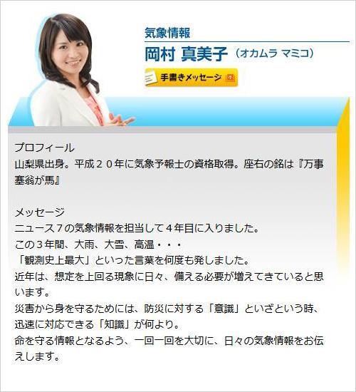 岡村真美子-ニュース7-Profile