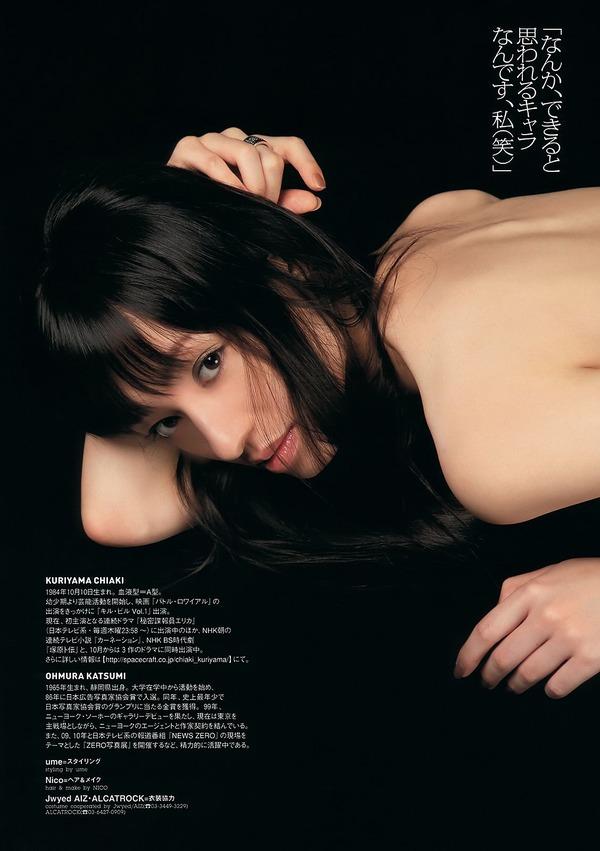 008-栗山千明-04