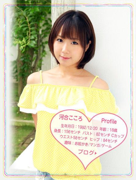 001-河合こころ-Profile