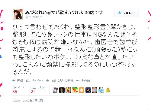 048-みづなれい-Twitter-01
