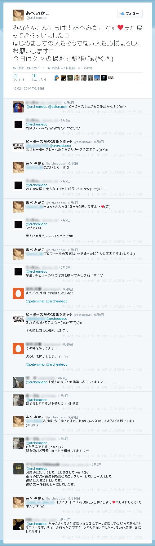 008-あべみかこ-140908-Twitter