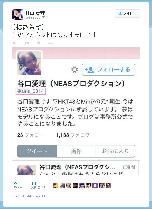 019-谷口愛理-Twitter-141025-0551