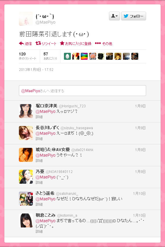 034-前田陽菜-Twitter