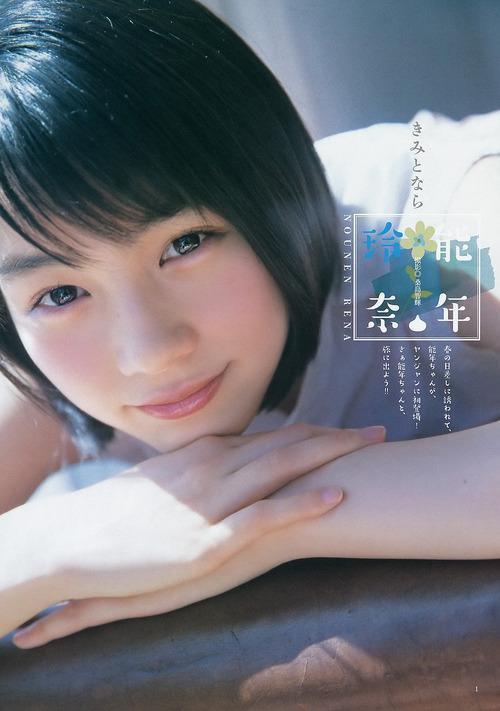 能年玲奈-150521-YJ-1-01
