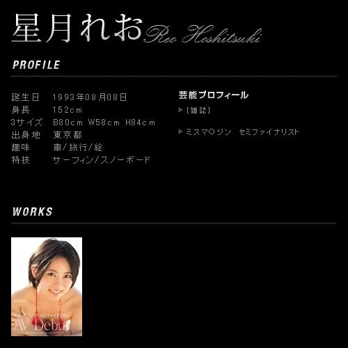 星月れお-MUTEKI-Profile