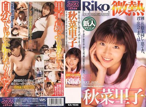 001-1999-秋菜里子