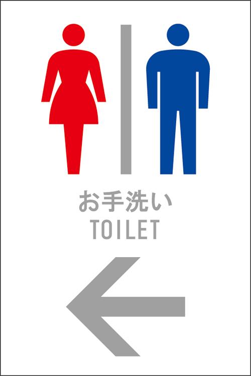 トイレマーク