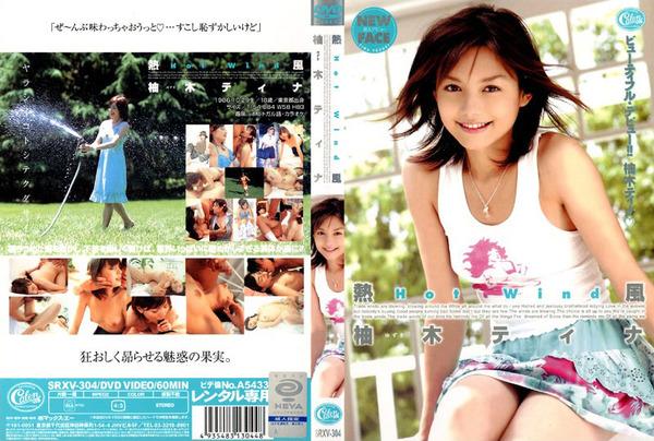 043-柚木ティナ-熱風