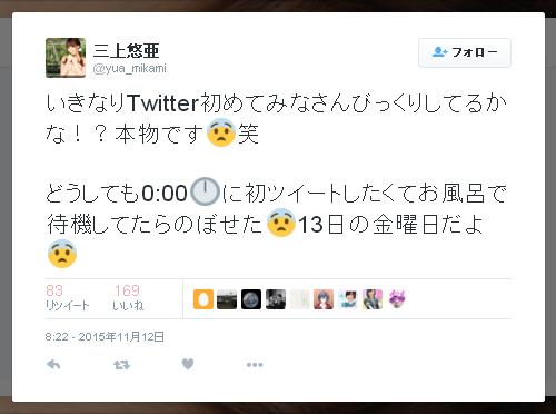 三上悠亜-Twitter-151112-02