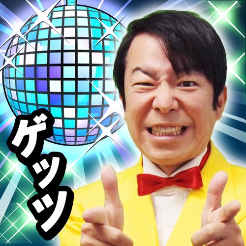 062-ダンディ坂野-ゲッツ
