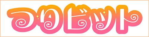 つりビット-logo