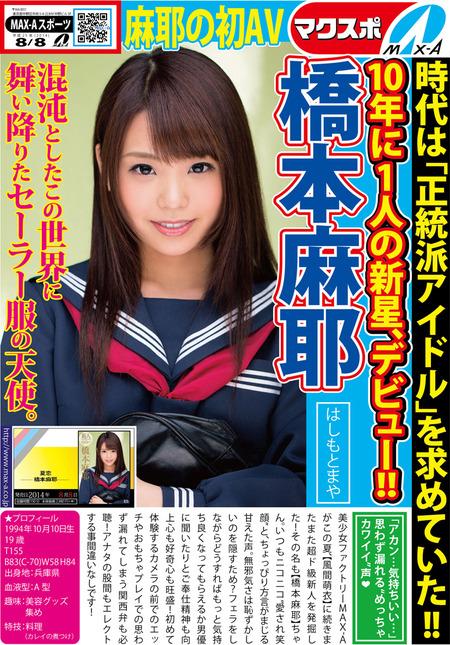 橋本麻耶-1-01