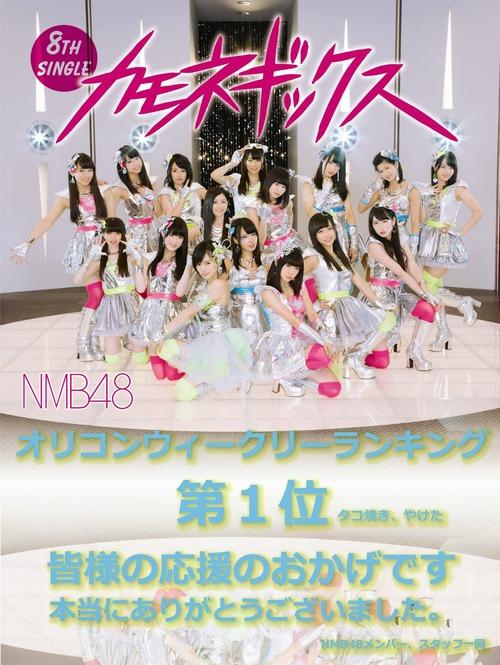 463-カモネギックス-NMB48-8th感謝