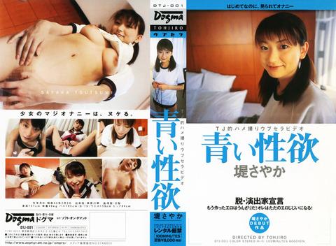 006-2001-堤さやか