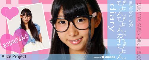 月宮かれん-オフィシャルブログ